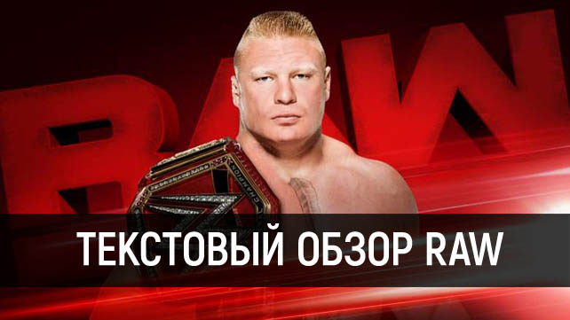 Обзор WWE Monday Night RAW 23.10.2017