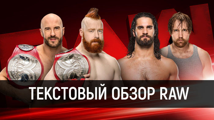 Обзор WWE Monday Night RAW 04.12.2017