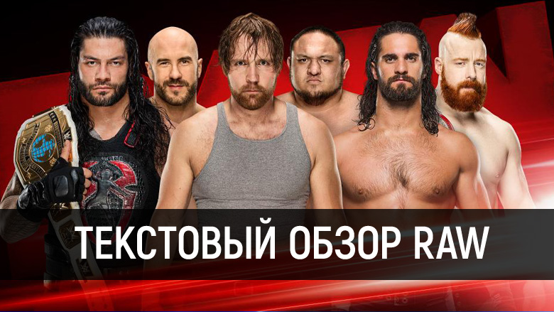 Обзор WWE Monday Night RAW 11.12.2017