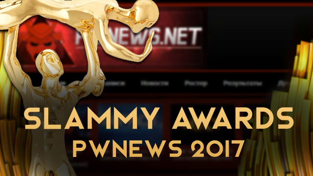 PWNews Slammy Awards 2017: результаты народного голосования
