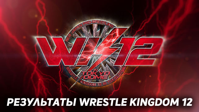 Результаты Wrestle Kingdom 12