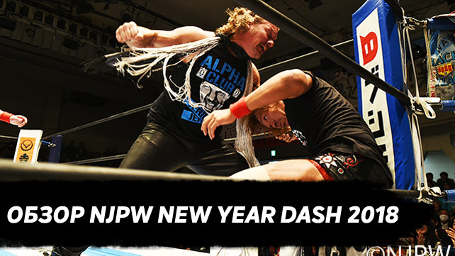 Обзор NJPW New Year Dash 2018