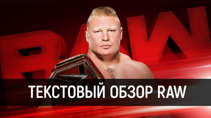 Обзор WWE Monday Night RAW 01.01.2018
