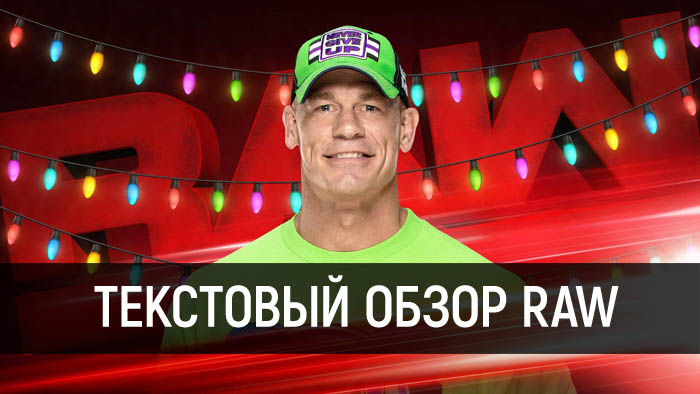 Обзор WWE Monday Night RAW 25.12.2017