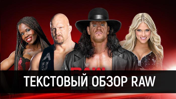 Обзор WWE Monday Night RAW 22.01.2018: Raw 25