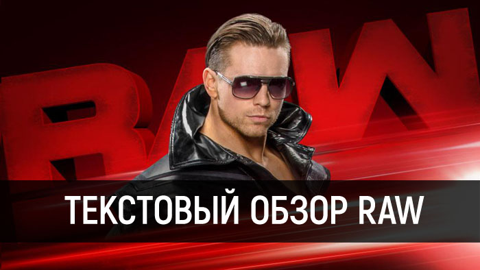 Обзор WWE Monday Night RAW 08.01.2018