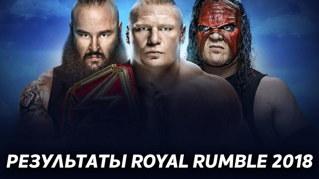 Результаты WWE Royal Rumble 2018