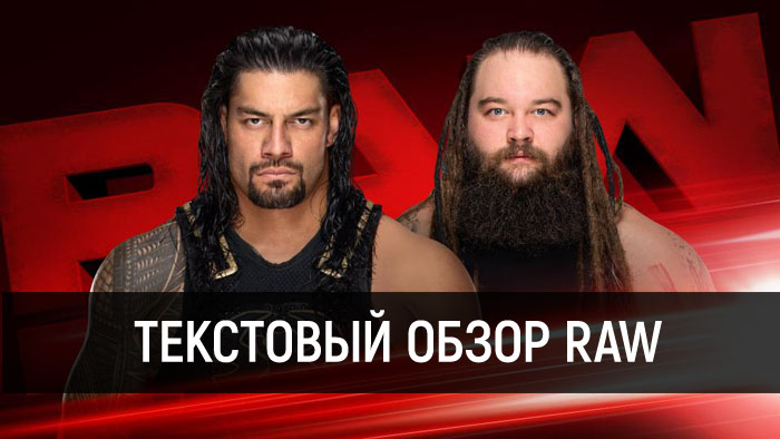 Обзор WWE Monday Night RAW 05.02.2018