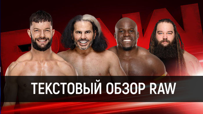 Обзор WWE Monday Night RAW 12.02.2018