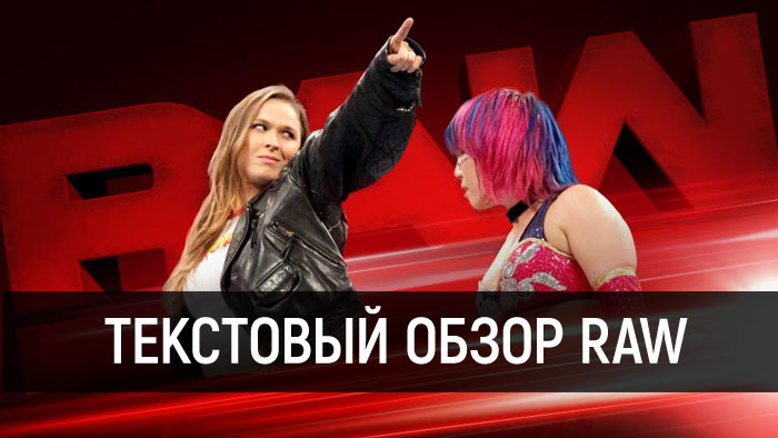 Обзор WWE Monday Night RAW 29.01.2018