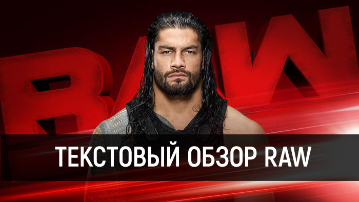 Обзор WWE Monday Night RAW 05.03.2018