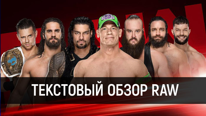 Обзор WWE Monday Night RAW 19.02.2018