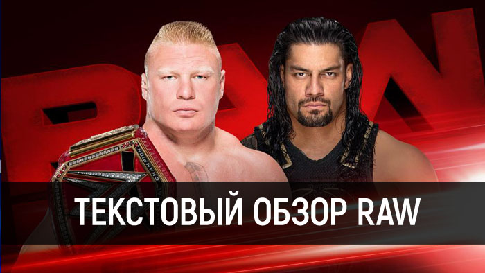 Обзор WWE Monday Night RAW 26.02.2018